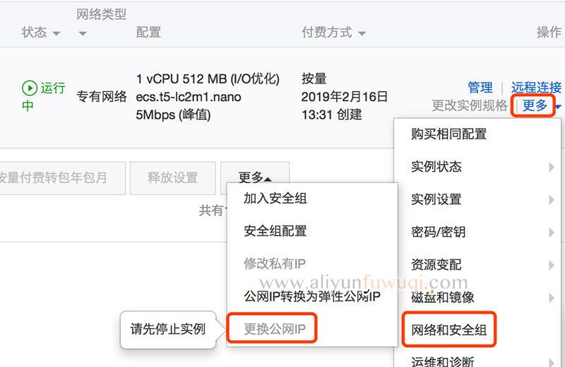 阿里云服务器更换公网IP