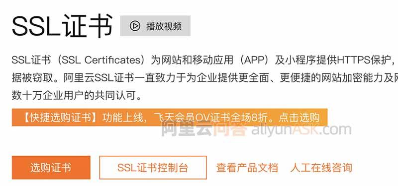 阿里云服务器安装SSL证书