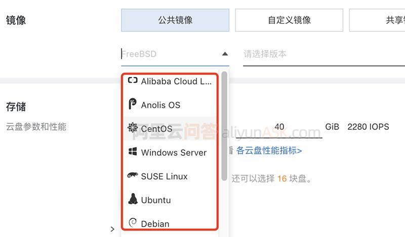 阿里云服务器系统Linux镜像